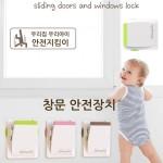 창문안전잠금장치