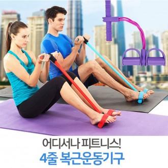 [CL]4줄 전신 튜빙밴드 바디쉐이퍼 밴드운동