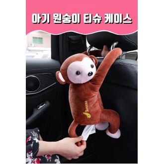 러블리 몽키 원숭이 두루마리 휴지 티슈 케이스 휴지걸이 차량용 국민애착인형
