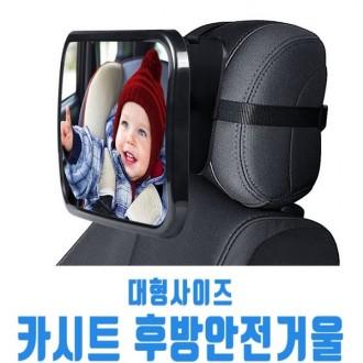 자동차 차량용 아기 유아 카시트 후방 안전 후방거울