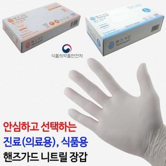 무료배송 당일발송 감염 예방 손보호 식약처 허가 핸즈가드 니트릴장갑 100매