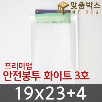 특가 프리미엄 안전봉투 화이트3호 (190x230) /200장