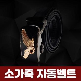 남성 남자 소가죽 벨트 자동 정장 패션 밸트 독수리