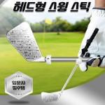 헤드형 골프스윙스틱 연습용 골프채 골프스윙연습기