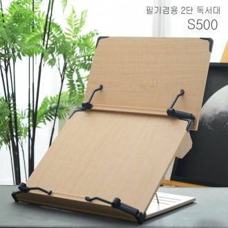 에이스독서대 s500 2단 독서대