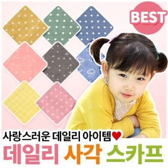 [신상입고]데일리 사각 스카프/쁘띠/스카프/스카프빕/유아동/머플러/선물/어린이집/유치원/손수건