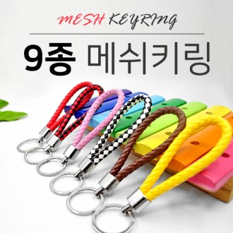 [착한사은품]고급형 매쉬 키링/열쇠고리 특가전