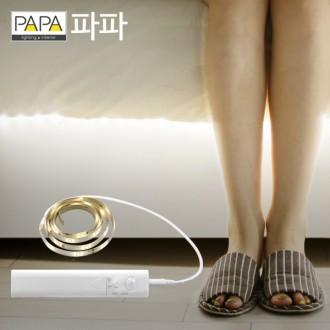 파파 LED 라인모션 센서등 / 라인조명 LED센서등 간접조명