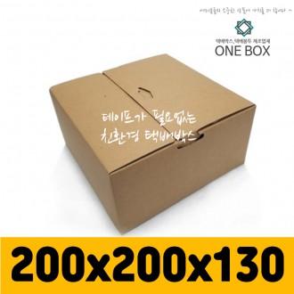 친환경 택배박스 200x200x130 (90장)/무접착형