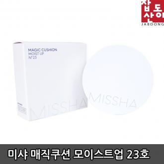 파우더/메이크업/미샤 매직쿠션 모이스트업(23호)1p/파운데이션/ 커버팩트/화장품