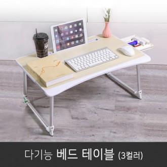 베드 베드 침대 간이 노트북 좌식 트레이 테이블 책상