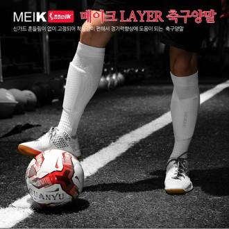 MEIK 레이어 신가드 삽입형 축구양말 신가드 삽입형(축구양말+신가드세트)