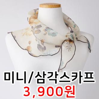 [아우름] 삼각 미니스카프 1탄 꽃시리즈 / 쁘띠스카프 꽃스카프 삼각스카프