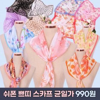 [앙상블] 쉬폰 쁘띠 미니 스카프 균일가 990원/신상품/봄스카프/목스카프/쉬폰/사은품/선