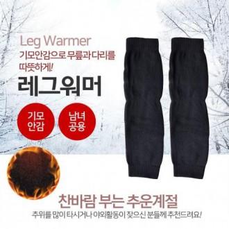 [CL]기모 무릎워머 레그워머 발토시 다리토시 무릎보호