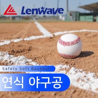 [CL]런웨이브 연식 야구공 고무야구공 연습공 안전야구공