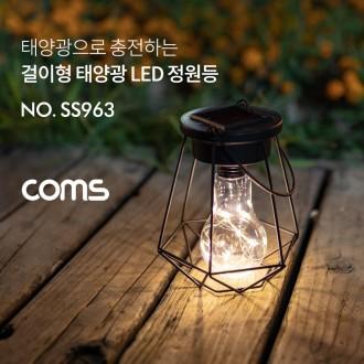 태양광 LED 정원등 / 걸이형 / 웜화이트 / 600mAh