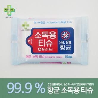 손소독용물티슈10매/항균99.9%/에탄올60%/손세정제