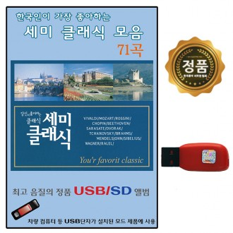 [추억나라] USB 한국인 좋아하는 세미클래식 71곡 EC