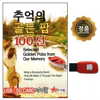 [추억나라] USB 추억의 골든 팝 100선 스타