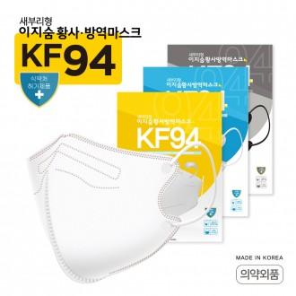 KF94 이지숨 황사 미세먼지 마스크 / 3D 마스크 입체구조