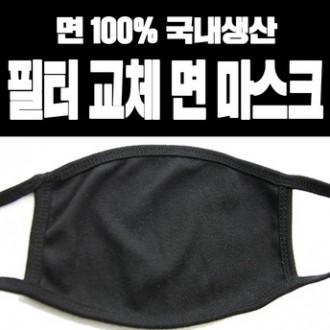 국산 면100% 필터교체 면 마스크