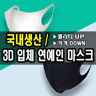 판매1위 국내생산 당일출고 연예인 마스크 3D 마스크 블랙 마스크 네오프렌 스판 마스크
