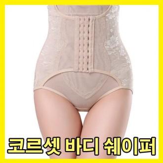 1초만에 S라인 보정속옷 여성 코르셋거들 똥배압박 슬림 날씬 보정쉐이퍼 속옷
