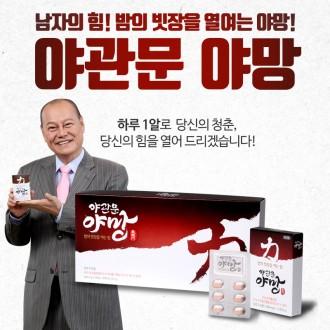 (TV홈쇼핑 정품) 야관문 야망 비수리 국내산 고농축 정제타입 남성기능식품