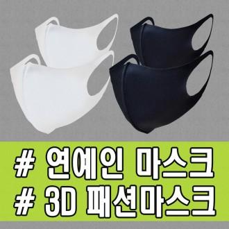 판매1위 국내생산 3D마스크 블랙마스크 연예인마스크 면마스크 패션마스크