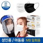 국내발송/3중 입체 일회용 마스크 1Box (50매입)/4중 마스크(10매)/대형/소형/어린이/페이스쉴드