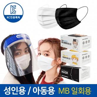 국내발송/프리미엄 FDA승인/3중 입체 일회용 마스크 1Box (50매입)/4중 마스크(10매)/대형/소형/어린이