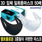 3D 입체 3중필터 MB필터 귀편한 숨쉬기편한 일회용 마스크 50매 블랙 화이트
