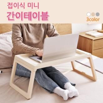 [CL]폴딩 간이테이블 접이식 테이블 책상 밥상 독서대