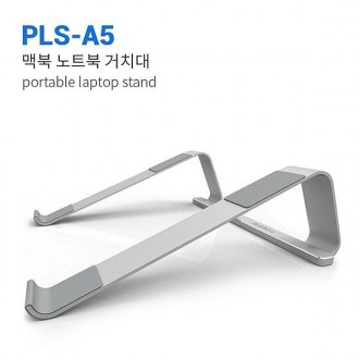 PLEOMAX PLS-A5 알류미늄 노트북 태블릿 거치대