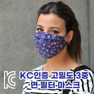필터내장 산책운동용 고밀도 60수 3중 면 마스크 (당일발송)