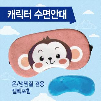 수면안대 [캐릭터수면안대] 안대/여행용수면안대/숙면안대/냉온찜질수면안대/캐릭터수면안대/숙면안대
