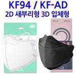 식약처인증 KF94마스크 KF-AD 비말차단 마스크 입체형 대형 소형 1매포장 일회용마스크 의약외품