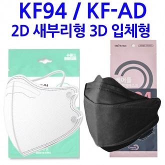 식약처인증 KF94마스크 KF-AD 비말차단 마스크 입체형 대형 소형 블랙 1매포장 일회용마스크 의약외품