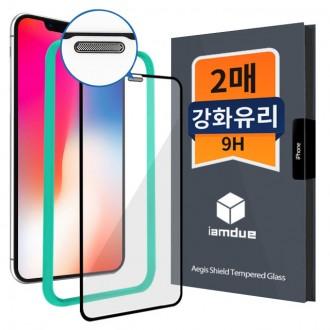 아이엠듀 아이폰 X용 / 아이폰 XS용 풀커버 액정보호 강화유리필름