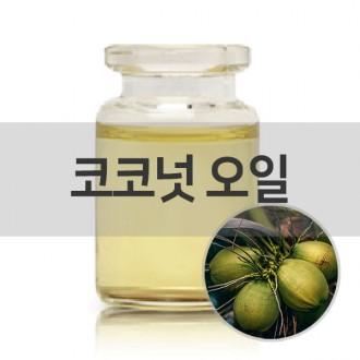 코코넛 오일 500ml /(베이스오일) 화장품만들기 비누만들기