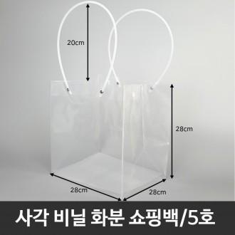 투명 화분 쇼핑백 5장-사각 특대형 꽃 비닐백 SCF58