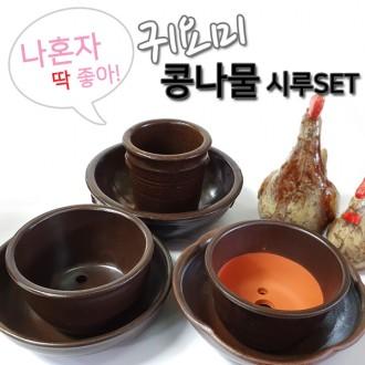 숨쉬는 1인용 귀요미 콩나물시루세트 1호/2호/3호