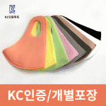 KC인증/개별포장/국내생산/연예인 마스크 남녀공용 패션 면 3d 입체