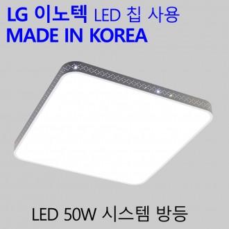 LG칩 국산 LED 조명 엘이디 방등 시스템 50W