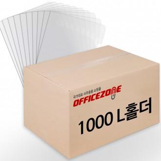 오피스존 1000장 벌크 투명 L홀더 클리어홀더 화일