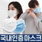 KC국내인증 일회용마스크50매/멜트브로운 필터 3중필터/국내인증 소형마스크50매