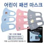 어린이마스크 아동마스크 패션마스크 유아마스크 KC인증 개별포장