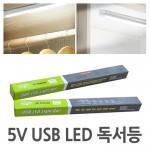 [월드온] USB LED 독서등 5V 다용도 라이트바 라이트