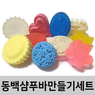 모근튼튼 동백샴푸바 만들기세트100gx5개- 천연비누/ 화장품만들기 비누만들기